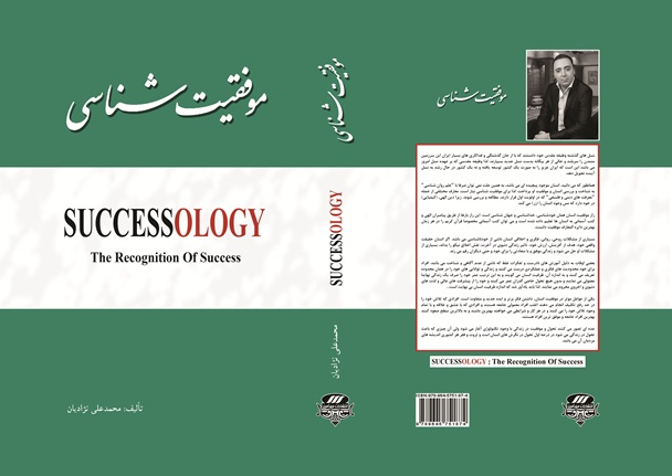 SUCCESSOLOGY BOOK