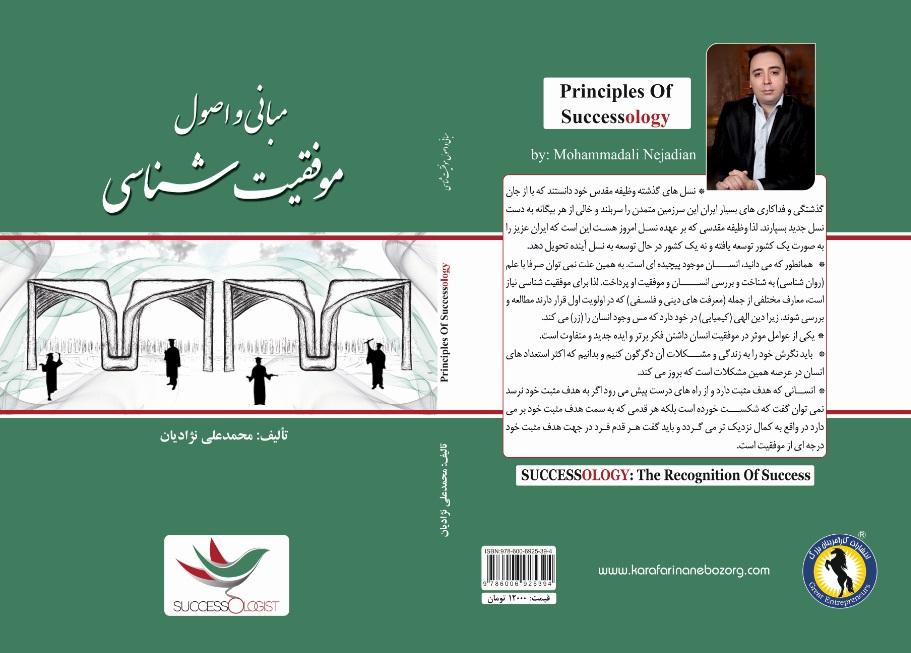 کتاب مبانی و اصول موفقیت شناسی /تالیف محمدعلی نژادیان